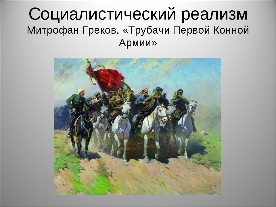 Социалистический реализм Митрофан Греков. «Трубачи Первой Конной Армии»