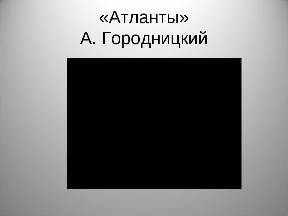 «Атланты» А. Городницкий