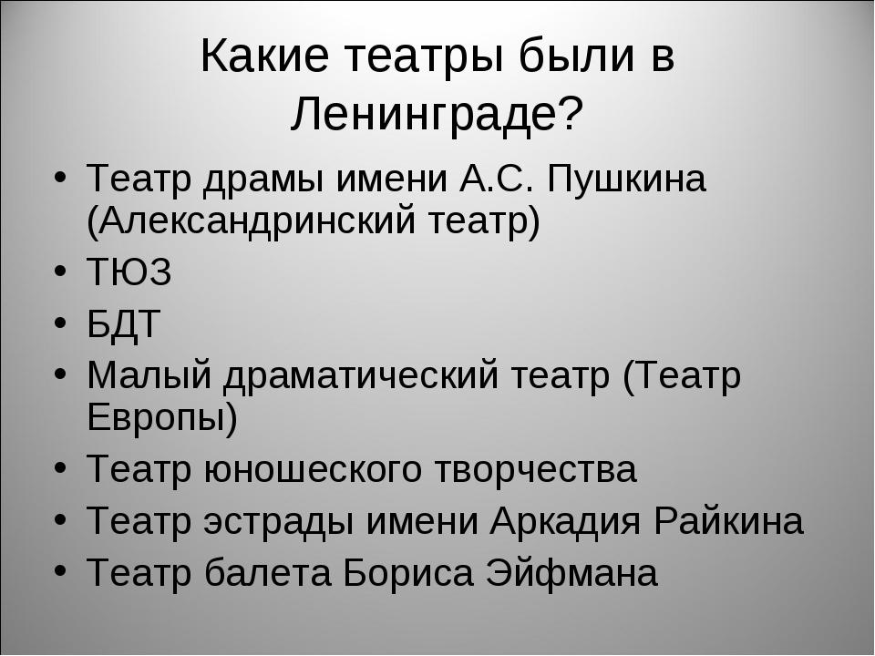 Какие театры были в Ленинграде? Театр драмы имени А.С. Пушкина (Александринск...