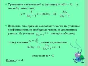 Уравнение касательной к функции в точке имеет вид: Известно, что прямые совпа
