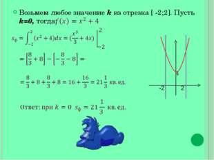 Возьмем любое значение k из отрезка [ -2;2]. Пусть k=0, тогда: