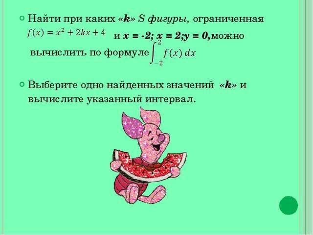 Найти при каких «k» S фигуры, ограниченная и x = -2; x = 2;y = 0,можно вычисл...