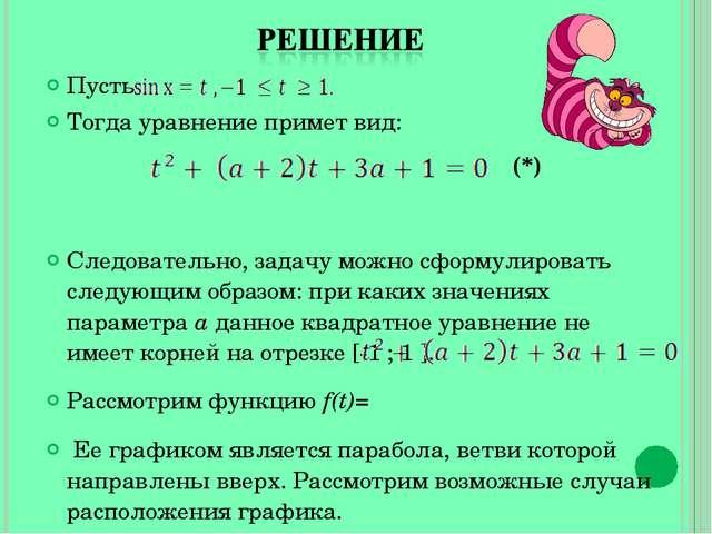 Пусть Тогда уравнение примет вид: Следовательно, задачу можно сформулировать...
