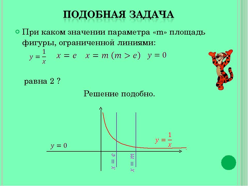При каком значении параметра «m» площадь фигуры, ограниченной линиями: равна...