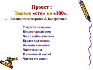 Проект : Замена «сто» на «100». Введите стихотворение Л. Кондратенко: У прост