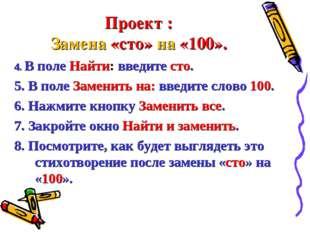 Проект : Замена «сто» на «100». 4. В поле Найти: введите сто. 5. В поле Замен