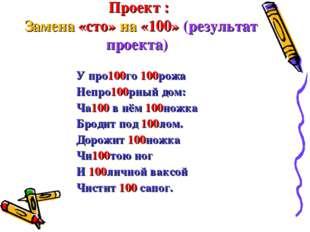 Проект : Замена «сто» на «100» (результат проекта) У про100го 100рожа Непро10