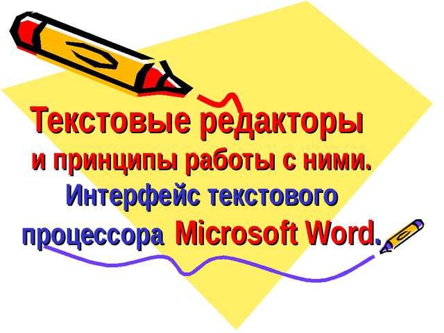 Текстовые редакторы и принципы работы с ними. Интерфейс текстового процессора...