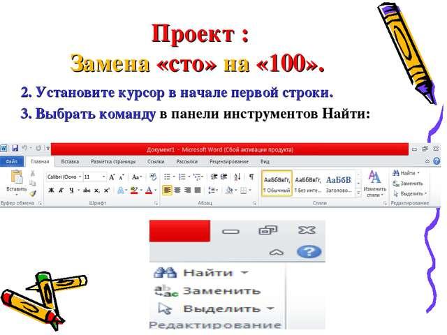 Проект : Замена «сто» на «100». 2. Установите курсор в начале первой строки....