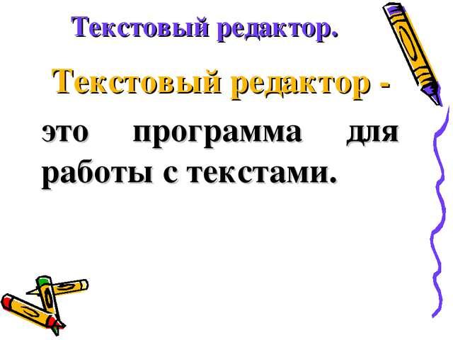 Текстовый редактор. Текстовый редактор - это программа для работы с текстами.
