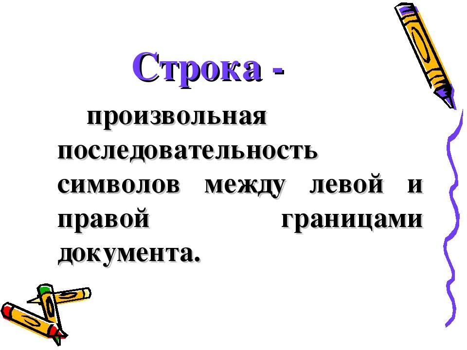 Строка - произвольная последовательность символов между левой и правой гран...