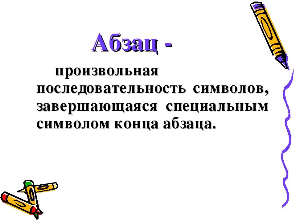 Абзац - произвольная последовательность символов, завершающаяся специальным...