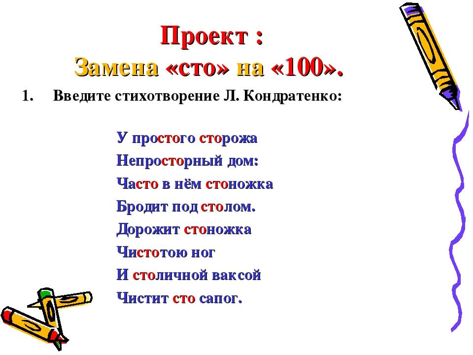 Проект : Замена «сто» на «100». Введите стихотворение Л. Кондратенко: У прост...