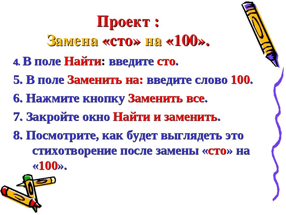 Проект : Замена «сто» на «100». 4. В поле Найти: введите сто. 5. В поле Замен...