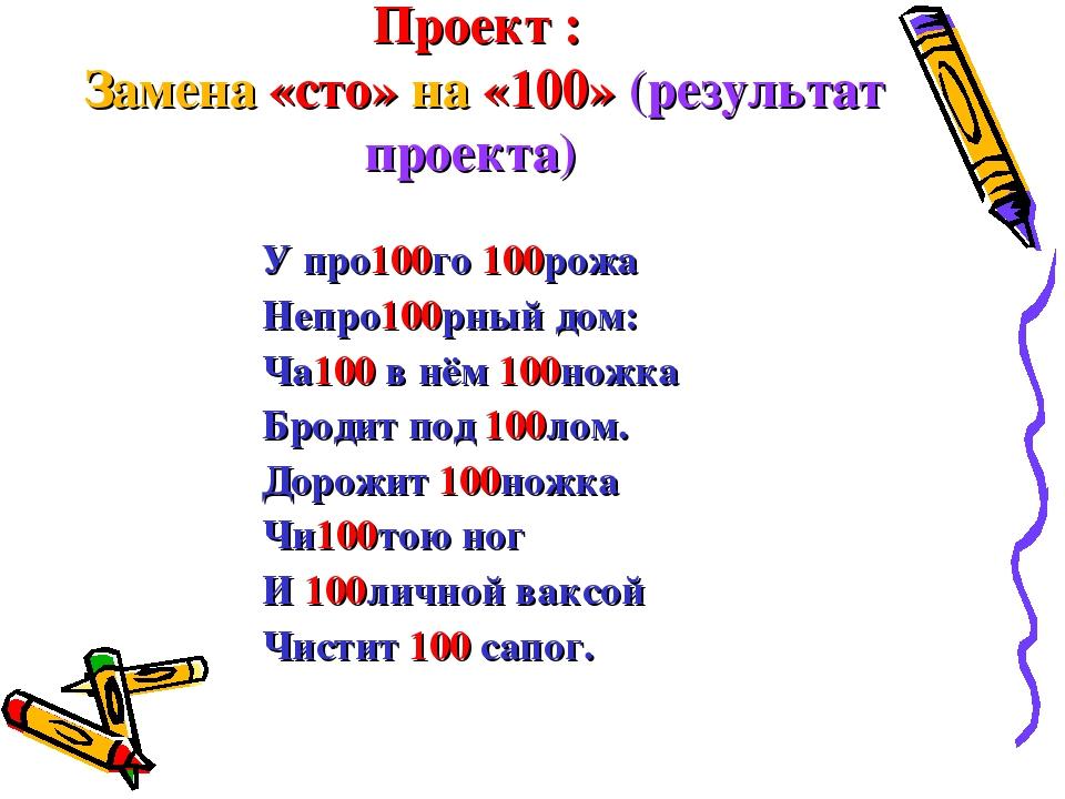 Проект : Замена «сто» на «100» (результат проекта) У про100го 100рожа Непро10...