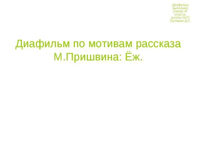 Диафильм по мотивам рассказа М.Пришвина: Ёж. Диафильм выполнил ученик 4Г клас...