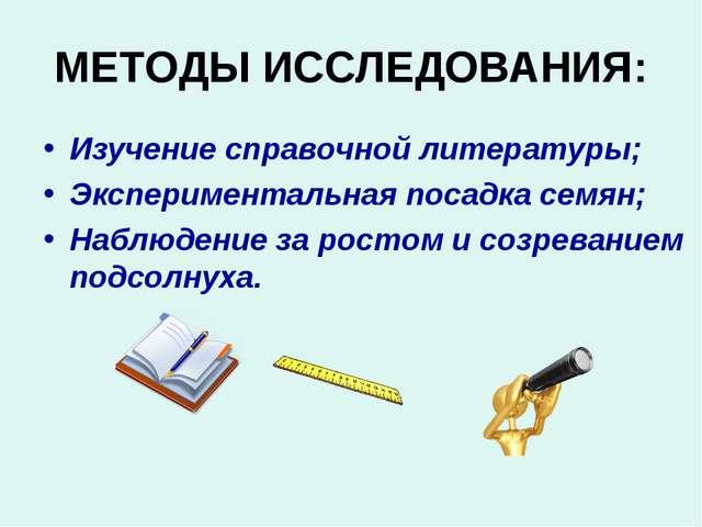 МЕТОДЫ ИССЛЕДОВАНИЯ: Изучение справочной литературы; Экспериментальная посадк...