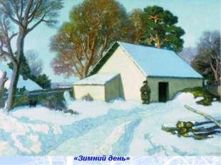 «Зимний день»
