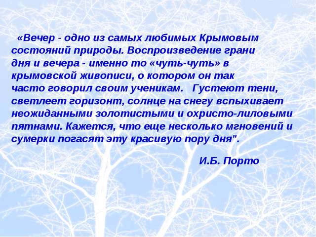 «Вечер - одно из самых любимых Крымовым состояний природы. Воспроизведение г...