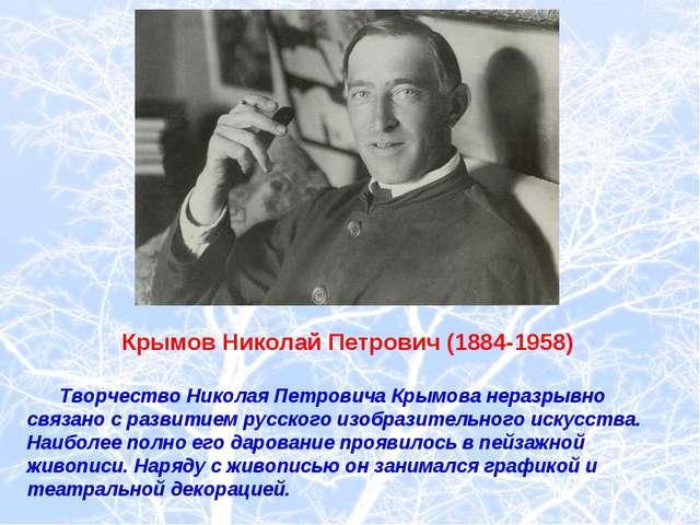 Крымов Николай Петрович (1884-1958) Творчество Николая Петровича Крымова нера...