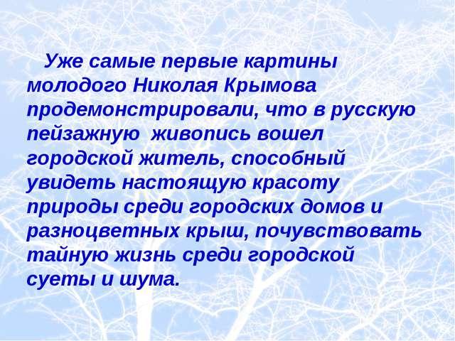 Уже самые первые картины молодого Николая Крымова продемонстрировали, что в...