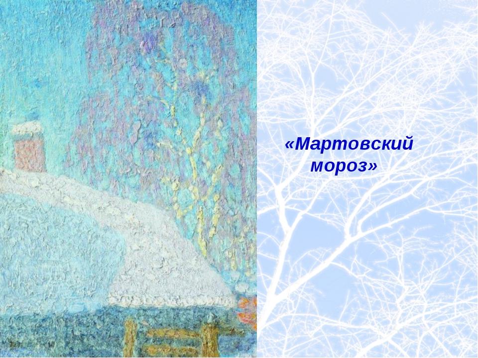 «Мартовский мороз»