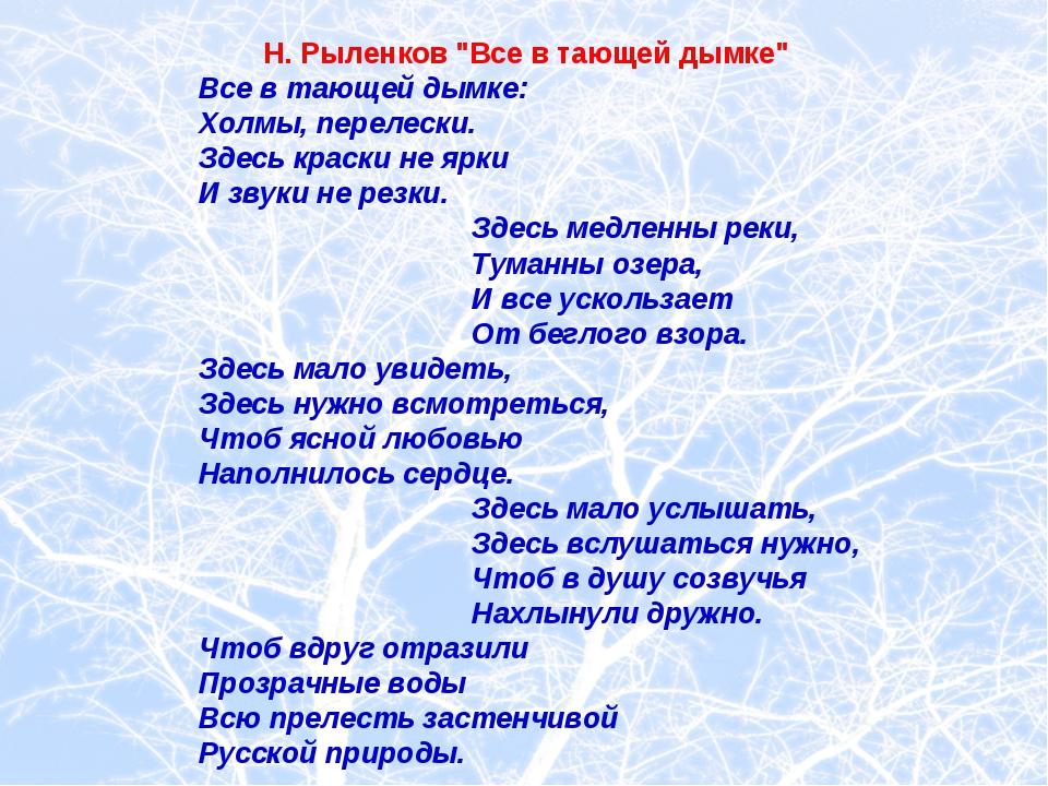"""Н. Рыленков """"Все в тающей дымке"""" Все в тающей дымке: Холмы, перелески. Здесь..."""