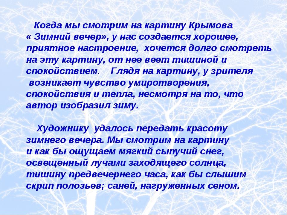 Когда мы смотрим на картину Крымова « Зимний вечер», у нас создается хорошее...