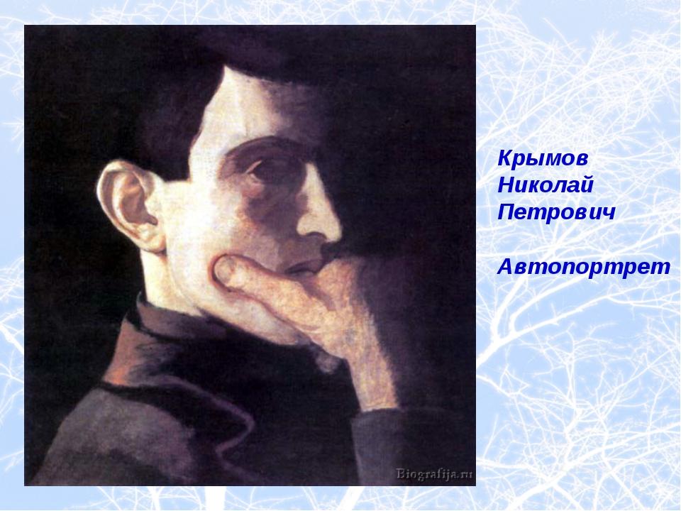 Крымов Николай Петрович Автопортрет