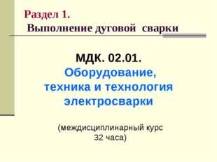 Раздел 1. Выполнение дуговой сварки МДК. 02.01. Оборудование, техника и техно