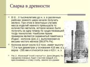 Сварка в древности В III…II тысячелетиях до н. э. в различных районах земного