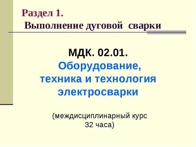 Раздел 1. Выполнение дуговой сварки МДК. 02.01. Оборудование, техника и техно...