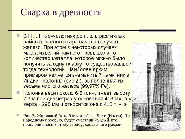 Сварка в древности В III…II тысячелетиях до н. э. в различных районах земного...