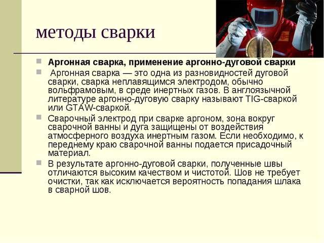 методы сварки Аргонная сварка, применение аргонно-дуговой сварки Аргонная сва...