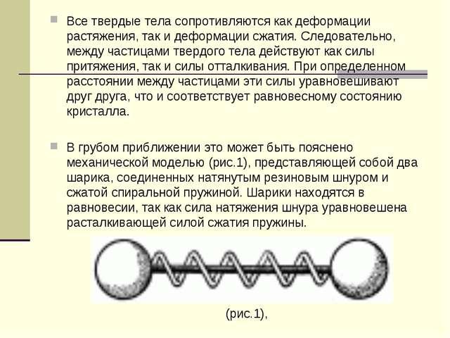Все твердые тела сопротивляются как деформации растяжения, так и деформации с...