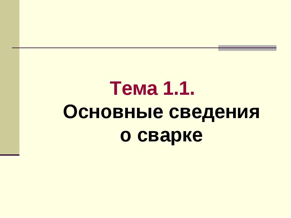 Тема 1.1. Основные сведения о сварке
