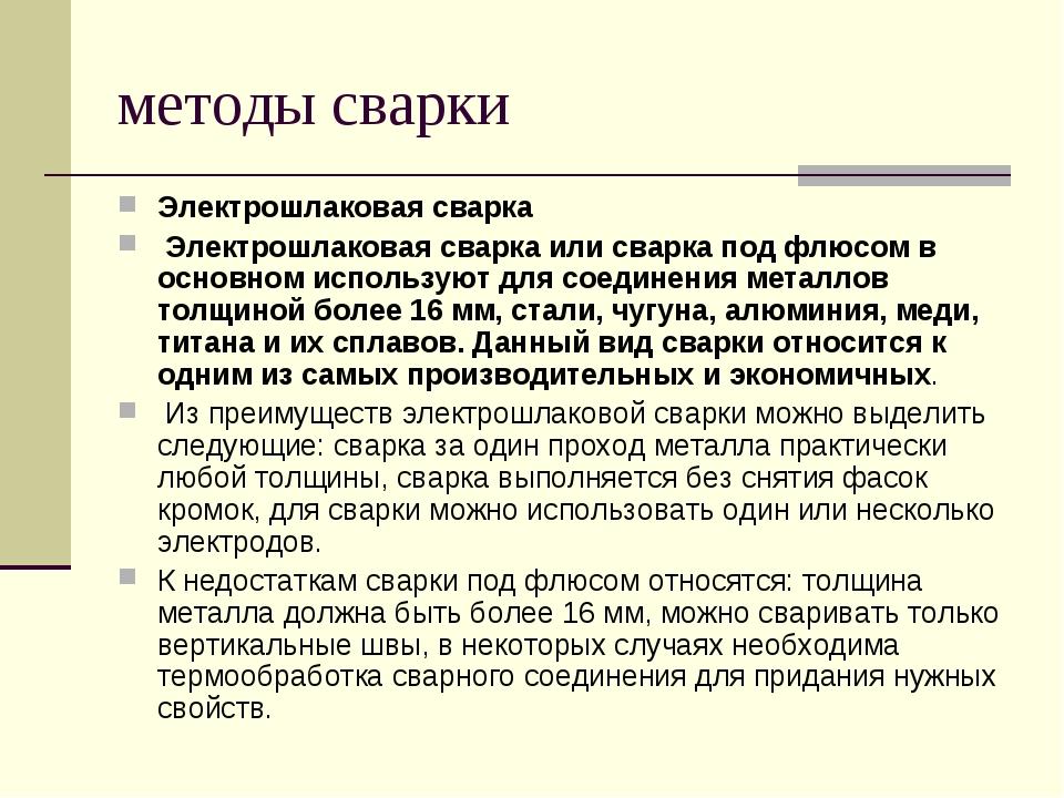 методы сварки Электрошлаковая сварка Электрошлаковая сварка или сварка под фл...