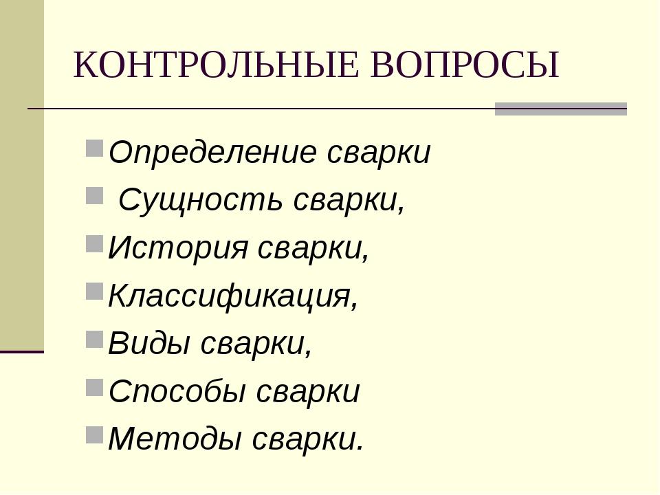 КОНТРОЛЬНЫЕ ВОПРОСЫ Определение сварки Сущность сварки, История сварки, Класс...