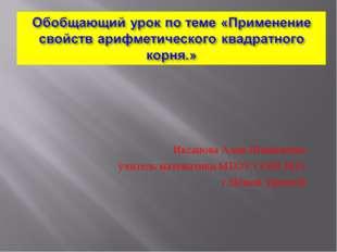 Иксанова Алия Шамилевна учитель математики МБОУ СОШ №15 г.Новый Уренгой