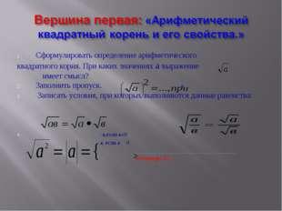 Сформулировать определение арифметического квадратного корня. При каких значе