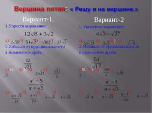 Вариант-1. 1.Упрости выражение: а) б) в) г) 2.Избавься от иррациональности в