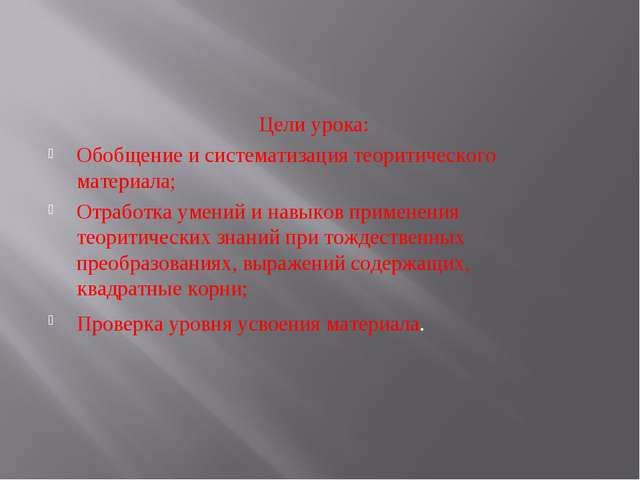 Цели урока: Обобщение и систематизация теоритического материала; Отработка ум...