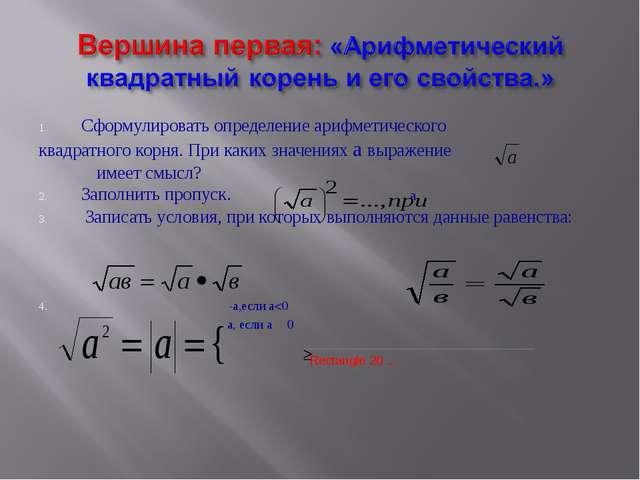 Сформулировать определение арифметического квадратного корня. При каких значе...