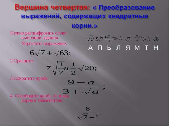 Нужно расшифровать слово выполнив задания. Упростите выражение: 2.Сравните: 3...