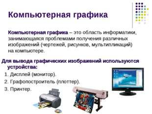 Компьютерная графика Для вывода графических изображений используются устройст