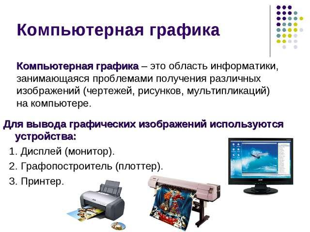Компьютерная графика Для вывода графических изображений используются устройст...