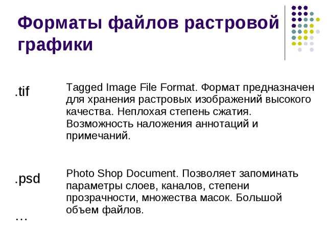 Форматы файлов растровой графики .tif Tagged Image File Format. Формат предн...