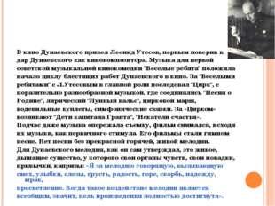 В кино Дунаевского привел Леонид Утесов, первым поверив в дар Дунаевского как