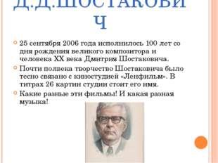 Д.Д.ШОСТАКОВИЧ 25 сентября 2006 года исполнилось 100 лет со дня рождения вели