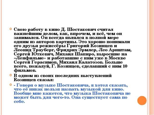 Свою работу в кино Д. Шостакович считал важнейшим делом, как, впрочем, и всё,...
